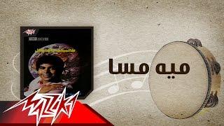 Meia Mesa - Ahmed Adaweya ميه مسا - احمد عدوية