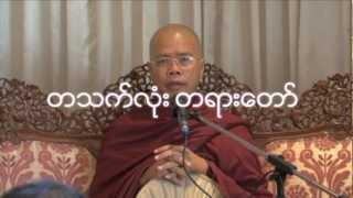 Mingalar Oo Soon Kway Tayar Taw - 22 Jan 2013 by ashin say kane da