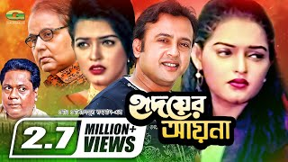 Hridoyer Aina | Full Movie | Riaz | Aina | Bulbul Ahmed | Shadek Bacchu