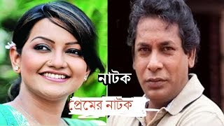 New Bangla Romantic Natok 2016:Ft: Mosharaf karim & Mehajavin