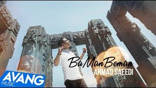 Ahmad Saeedi - Ba Man Beman OFFICIAL VIDEO | احمد سعیدی - با من بمان