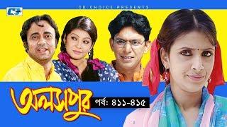 Aloshpur | Episode 411-415 | Chanchal Chowdhury | Bidya Sinha Mim | A Kha Ma Hasan