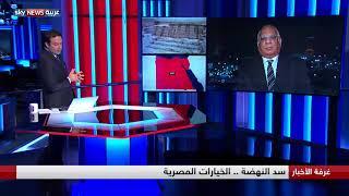 سد النهضة .. الخيارات المصرية
