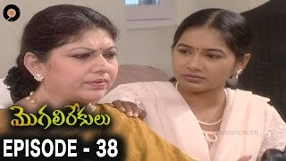 Episode 38 of MogaliRekulu Telugu Daily Serial || Srikanth Entertainments