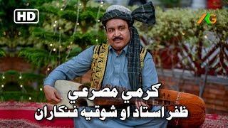 Pashto Garme Misry Badala / Zafar ustad ao Shoqia Fankaran