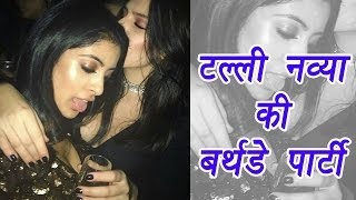 Navya Naveli's WILD pictures from birthday party goes viral | FilmiBeat