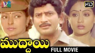 Muddayi Telugu Full Movie | Krishna | Vijayashanti | Radha | Sharada | KSR Das | Indian Video Guru