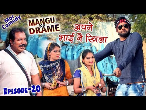 Xxx Mp4 Mangu Ke Drame Episode 20 Apne Bhai Ne Khila Vijay Varma Mor Comedy 2018 3gp Sex