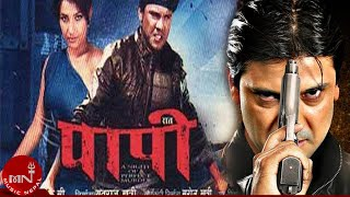 Nepali Thriller Movie || PAAPI RAAT ||