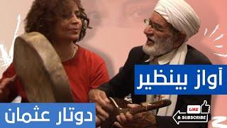 Maestra Sima Bina:    نوایی  با دوتار استاد عثمان