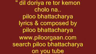 DIL DORIA RE BY   PILOO OR PILU BHATTACHARYA MODERN SONG
