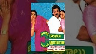 Intlo Illaalu Vantintlo Priyuralu Telugu Full Movie | Venkatesh | Soundarya | Brahmanandam | Koti