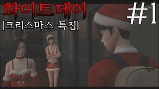 [김왼팔]공포게임:모바일 화이트데이 1화[크리스마스특집] 성아엔딩루트