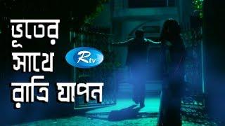 Vhooter Sathe Raatri Japon | ভুতের সাথে রাত্রী যাপন | Nadia, Kollan | Bangla Natok | Rtv Drama