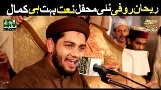 Hafiz Rehan Roofi ( New Naat 2017 ) Latest Mehfil E Naat Sharif Urdu Punjabi Naats By Faroogh E Naat