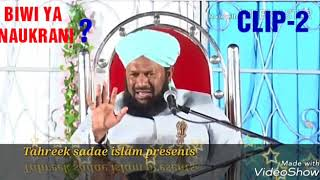 BIWI YA NAUKRANI New Bayan Allama Mohammed Ahmed Naqshbandi Sb
