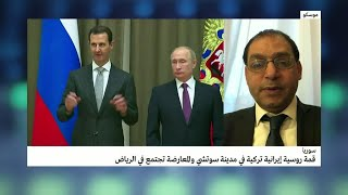 النزاع السوري يجمع بوتين وروحاني وأردوغان في سوتشي الروسية