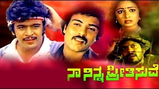 Full Kannada Movie 1986 | Na ninna preetisuve | Ravichandran, Bhavya, Arjunsarja, Srinath.