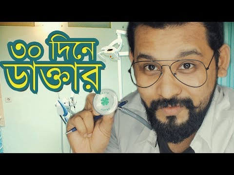 Xxx Mp4 New Bangla Funny Video ৩০ দিনে ডাক্তার Doctor In 30 Days New Video 2017 Raseltopuvlogs 3gp Sex