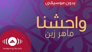 Maher Zain - Muhammad (Pbuh) | Vocals Only (Lyrics)