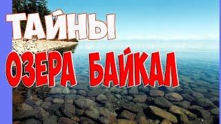 Тайны озера Байкал.7 загадок./ The secrets of lake Baikal.