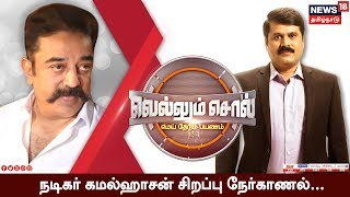 Exclusive Interview with Actor Kamal Haasan | Vellum Sol | News18 Tamil Nadu