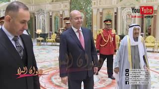 سمو امير البلاد الشيخ صباح الأحمد يقيم مأدبة غداء على شرف رئيس جمهورية العراق د.برهم صالح 11-11-2018
