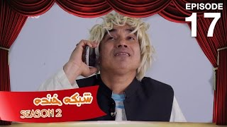 شبکه خنده - فصل دوم - قسمت هفدهم / Shabake Khanda - Season 2 - Ep.17