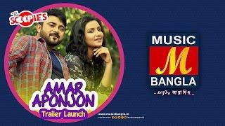 AMAR APONJON Trailer Launch - Raja Chanda, Subhashree, Soham - The Scoopies - Music Bangla 2017