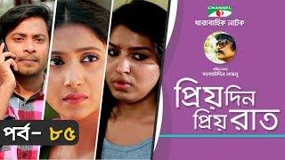 Priyo Din Priyo Raat | Ep 85 | Drama Serial | Niloy | Mitil | Sumi | Salauddin Lavlu | Channel i TV
