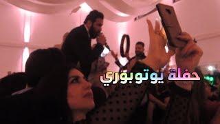 شايل غدارة نور الزين اقوى حفل في السويد 2018