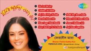 Maner Pakhi Katha Kay |  Bengal Modern Songs  Audio Jukebox | Ferdous Ara
