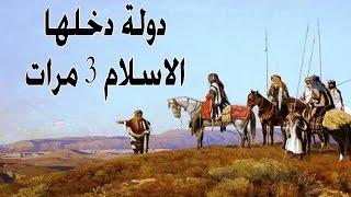 دولة عربية فتحها المسلمون 3 مرات ومنحها الله ميزة لم تحظى بها العديد من الدول