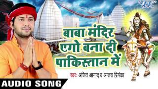 NEW TOP काँवर गीत 2017 - Baba Mandir Aego Banadi - Devghar Chali Huzur - Ajeet Anand - Bhojpuri Song