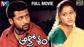 Aakrosham Telugu Full Movie | Surya | Laila | Sheela | Bala | Nanda Tamil | Indian Video Guru