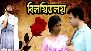 Bilambita Loy | বিলম্বিতলয় | Uttam Kumar Movies (2016) | Bengali Full Movie