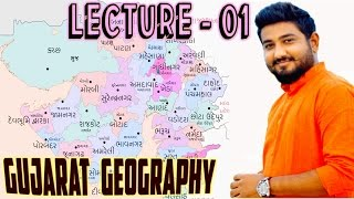 GUJARAT GEOGRAPHY | LECTURE - 01 | Mountains in Gujarat | ગુજરાતના પર્વતો