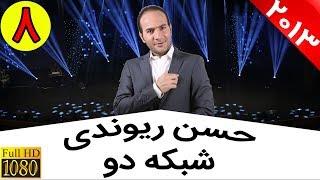 خنده دار ترین برنامه ی شبکه 2 در جشن عید فطر (برج میلاد) حسن ریوندی (1)
