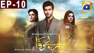 Yaar e Bewafa - Episode 10 uploaded on 09-09-2017 82209 views