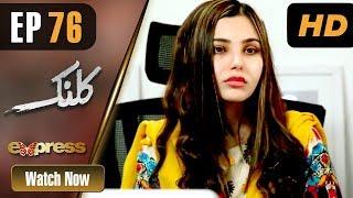 Pakistani Drama | Kalank - Episode 76 | Express Entertainment Dramas | Rubina Arif, Shahzad Malik