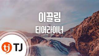 [TJ노래방] 이끌림(치즈인더트랩OST) - 티어라이너(Feat.김고은) / TJ Karaoke