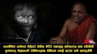 Matta Kolla And Mohini Ghost Legend In Sri Lanka