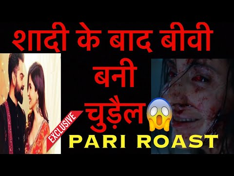 Xxx Mp4 शादी के बाद बीवी बनी चुड़ैल । Pari Trailer Roast Anushka Sharma 3gp Sex