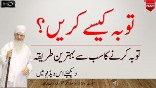 Touba Kaisy Krain    Best Way to do Touba By Peer Zulfiqar NAqshbandi