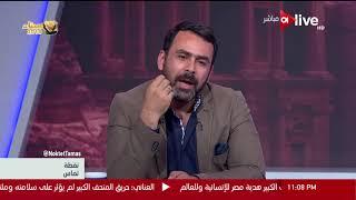 """نقطة تماس - يوسف الحسيني يوجه إعتذار لشعب المملكة العربية السعودية""""وشكر خاص لحسن الضيافة له """""""