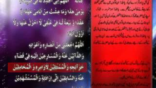 Dua Ahad (دعائے عہد) with Urdu Translation