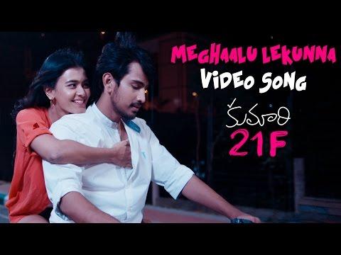 Meghaalu Lekunna Official Video Song | Kumari 21F Movie | Raj Tarun, Hebah Patel | Devi Sri Prasad