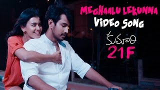 Meghaalu Lekunna Official Video Song | Kumari 21F Movie | Raj Tarun, Hebah Patel | Devi Sri Prasad
