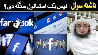 Facebook Use Kol Sanga De ? By Sheik Abu Hassan Ishaq Swati || Sawal Jawab || Pashto