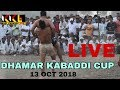 Download Video Download 🔴 [LIVE] (धामड़ रोहतक )DHAMAR ROHTAK KABADDI CUP    13 OCTOBER 2018    KHEL KABADDI LIVE KKL 3GP MP4 FLV